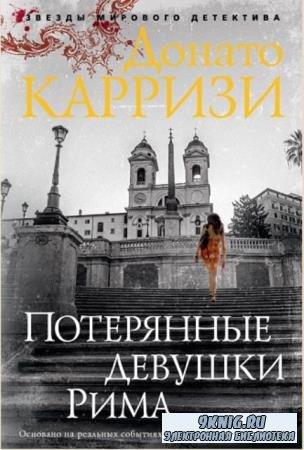 Донато Карризи - Собрание сочинений (9 книг) (2010-2020)