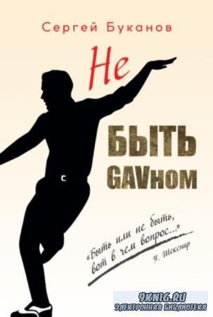 Буканов Сергей - Небыть GAVном (2020)