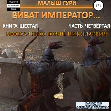 Москаленко Юрий - Малыш Гури. Книга шестая. Виват, император… Часть четвёртая (Аудиокнига)