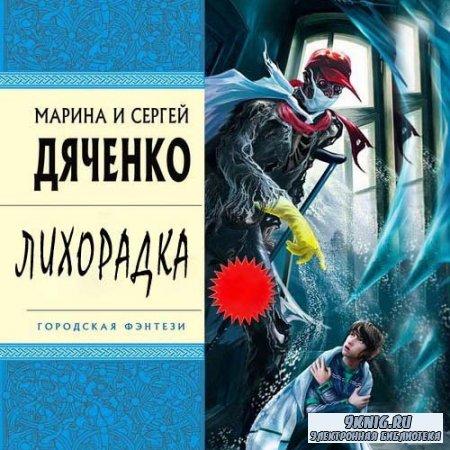 Дяченко Марина, Дяченко Сергей - Лихорадка (Аудиокнига)