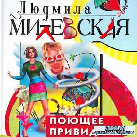 Милевская Людмила - Поющее привидение (Аудиокнига)