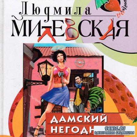 Милевская Людмила - Дамский негодник (Аудиокнига)