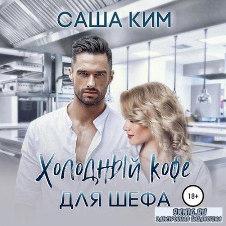Ким Саша - Холодный кофе для шефа (Аудиокнига)