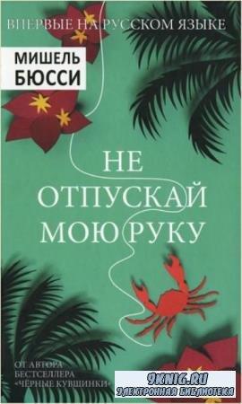 Мишель Бюсси - Собрание сочинений (10 книг) (2014–2020)
