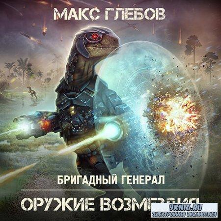 Глебов Макс - Бригадный генерал. Оружие возмездия (Аудиокнига)