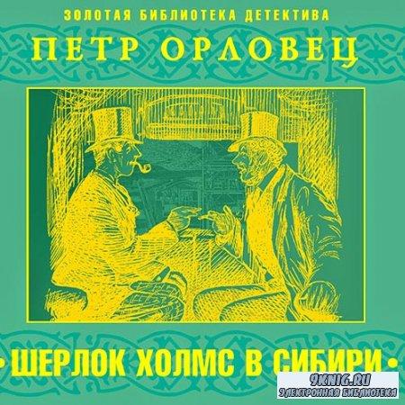 Орловец Петр - Шерлок Холмс в Сибири (Аудиокнига)