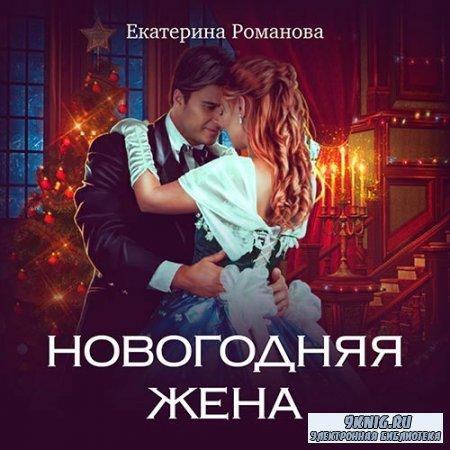 Романова Екатерина - Новогодняя жена (Аудиокнига)