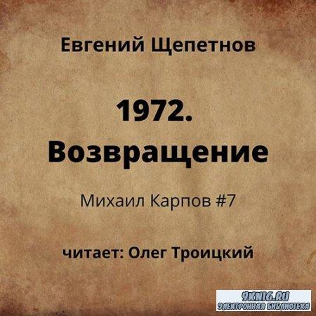 Щепетнов Евгений - Михаил Карпов. 1972. Возвращение (Аудиокнига)
