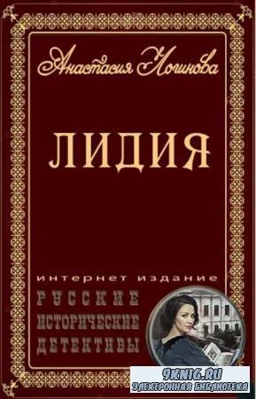 Анастасия Логинова - Лидия (3 книги) (2020)