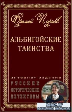 Еремей Парнов - Альбигойские таинства (3 книги) (2020)