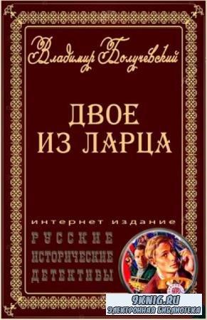Владимир Болучевский - Двое из ларца (4 книги) (2020)