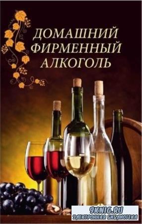 Попович Наталия - Домашний фирменный алкоголь (2019)
