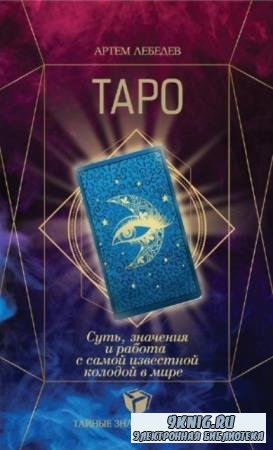 Артем Лебедев - ТАРО. Суть, значения и работа с самой известной колодой в мире (2020)