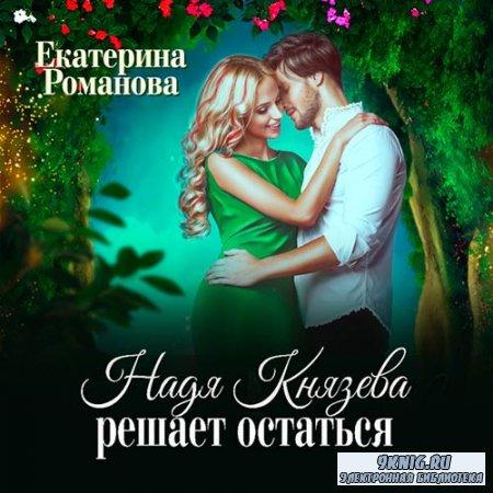 Романова Екатерина - Надя Князева решает остаться (Аудиокнига)