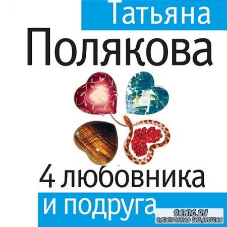 Полякова Татьяна - 4 любовника и подруга (Аудиокнига)
