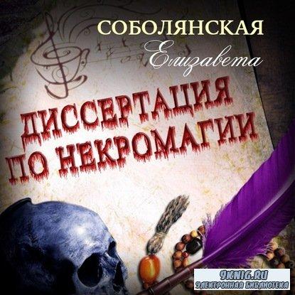 Соболянская Елизавета - Диссертация по некромагии. Книга 2 (Аудиокнига)