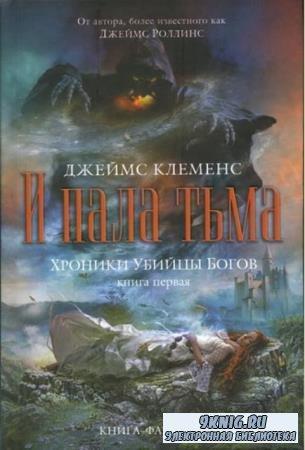 Джеймс Роллинс (Джеймс Клеменс) - Собрание сочинений (49 произведения) (1998-2020)