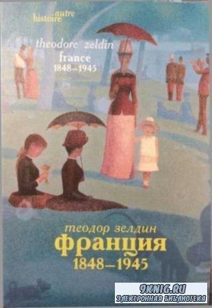 Зелдин Т. - Франция, 1848-1945: Честолюбие, любовь и политика (2004)