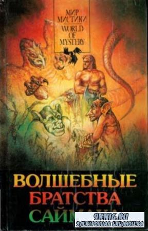 Саймак К. - Волшебные братства Саймака (1992)