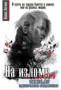 Янина Логвин - Собрание сочинений (10 книг) (2017-2020)