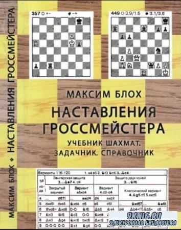 Максим Блох - Наставления гроссмейстера. Учебник шахмат. Задачник. Справочн ...