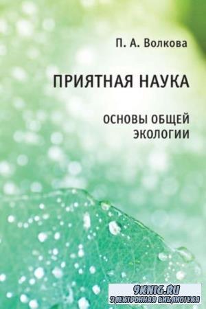 Волкова П.А. - Приятная наука. Основы общей экологии (2018)