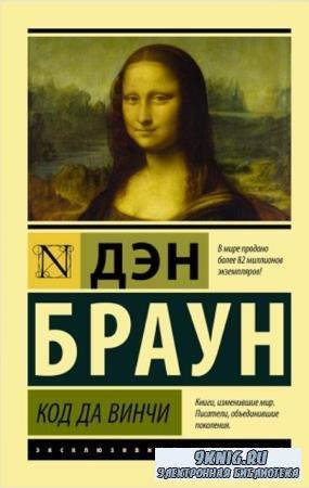 Эксклюзивная классика (328 книг) (2014-2020)