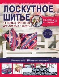 Степанова Г.Р. - Лоскутное шитьё. 11 новых проектов для ленивых и занятых (2018)