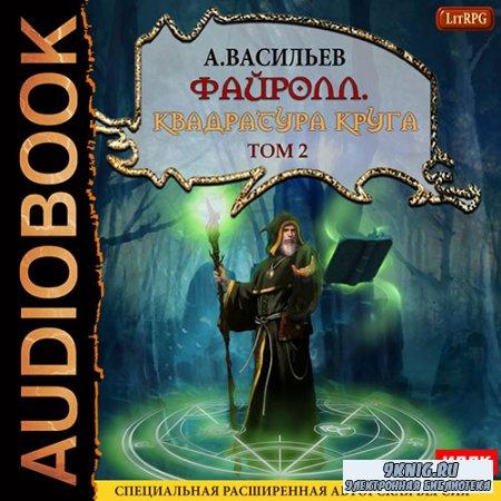 Васильев Андрей - Квадратура круга. Том 2 (Аудиокнига)