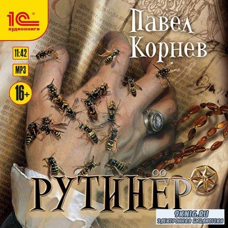 Корнев Павел - Рутинёр (Аудиокнига)
