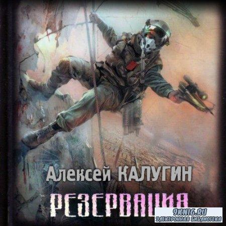 Калугин Алексей - Резервация (Аудиокнига)