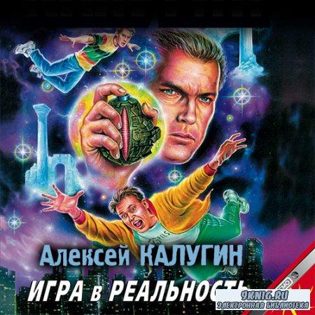 Калугин Алексей - Игра в реальность (Аудиокнига)