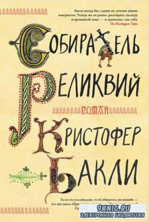 Кристофер Тэйлор Бакли - Собрание сочинений (13 книг) (1986-2020)