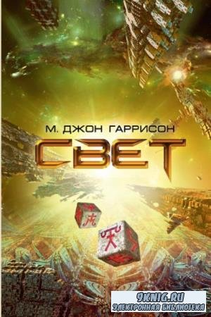 Звезды новой фантастики (39 книг) (2014-2020)