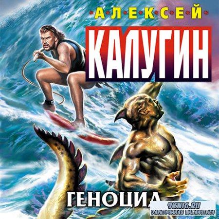 Калугин Алексей - Геноцид (Аудиокнига)