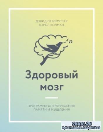 Перлмуттер Д. - Здоровый мозг. Программа для улучшения памяти и мышления (2017)