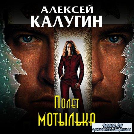 Калугин Алексей - Полёт мотылька (Аудиокнига)