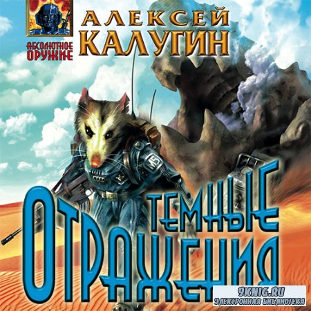 Калугин Алексей - Тёмные отражения (Аудиокнига)