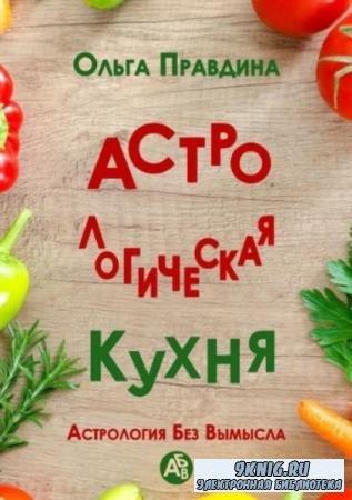 Ольга Правдина - Астрологическая кухня. Астрология без вымысла (2019)