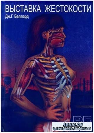 Баллард Джеймс Грэм - Выставка жестокости (2012)