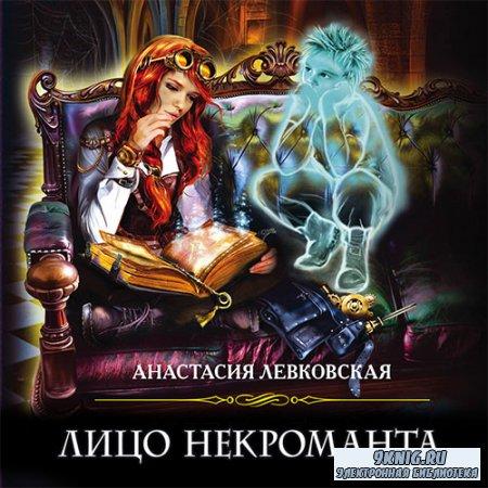 Левковская Анастасия  - Университет Ульгрейм. Лицо некроманта (Аудиокнига)