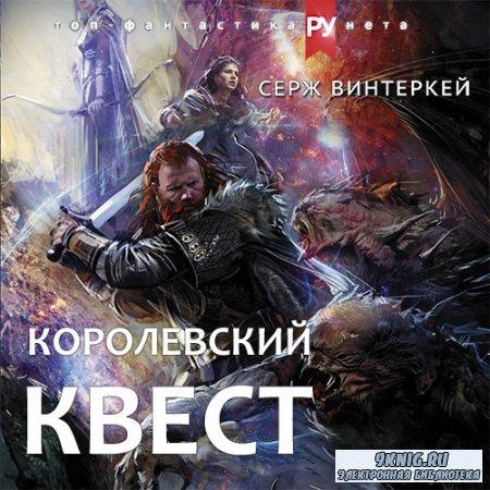 Винтеркей Серж - Королевский квест (Аудиокнига)