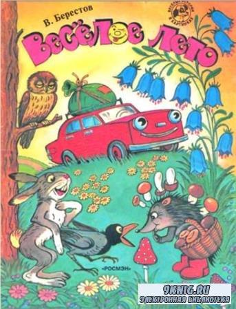Валентин Берестов - Собрание иллюстрированных детских книг (35 книг) (1958— ...