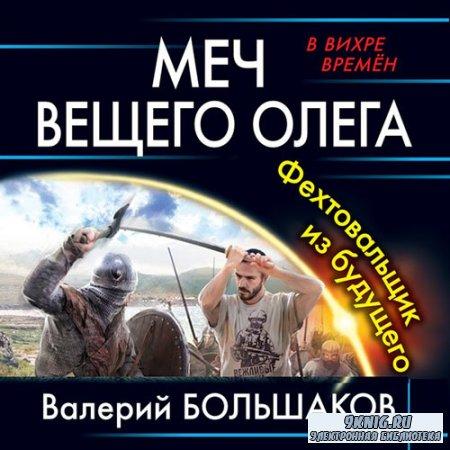 Большаков Валерий - Меч Вещего Олега. Фехтовальщик из будущего (Аудиокнига)