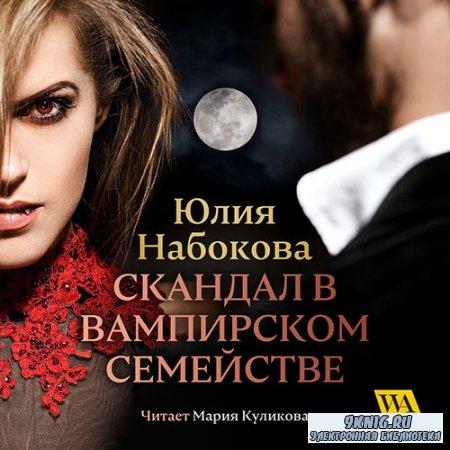Набокова Юлия - Скандал в вампирском семействе (Аудиокнига)