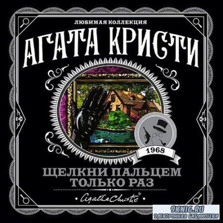 Кристи Агата - Щелкни пальцем только раз (Аудиокнига)