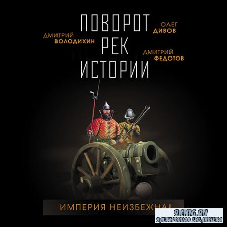 Дивов Олег и др. - Поворот рек истории (Аудиокнига)