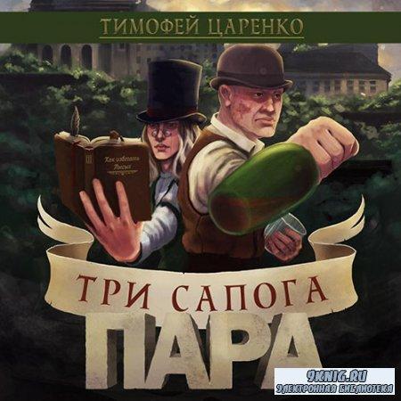 Царенко Тимофей - Три сапога пара (Аудиокнига)