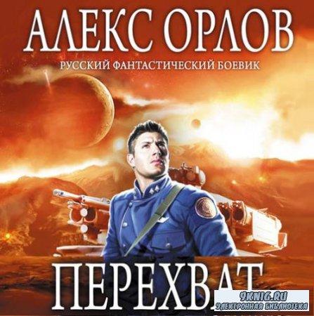 Орлов Алекс - Перехват (Аудиокнига) читает Светлана Ивашкевич