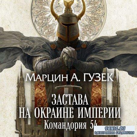 Гузек Марцин - Застава на окраине Империи. Командория 54 (Аудиокнига)
